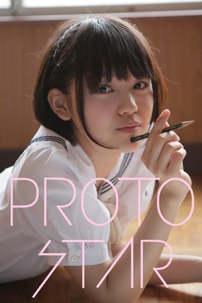 PROTO STAR 夏居瑠奈 vol.3