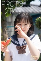 PROTO STAR 瀬戸琴楓 complete1