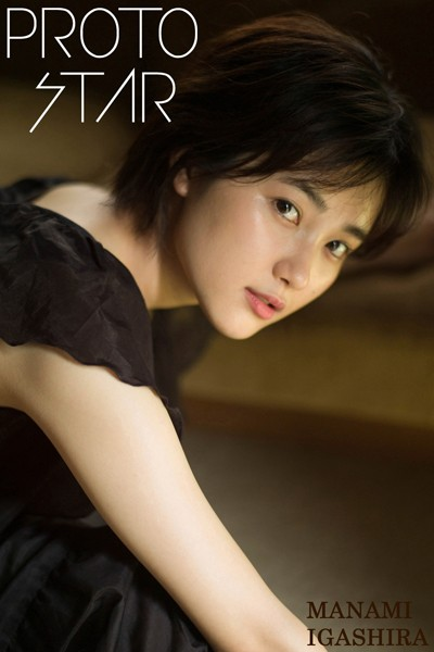 PROTO STAR 井頭愛海 vol.2