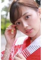 PROTO STAR 森日菜美 vol.2