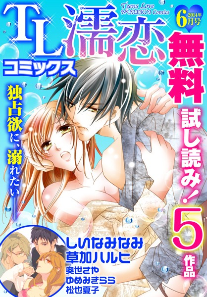 TL濡恋コミックス 無料試し読みパック 2014年6月号(Vol.6)