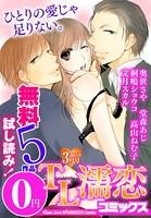 TL濡恋コミックス 無料試し読みパック 2015年3月号(Vol.15)