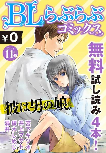 ♂BL♂らぶらぶコミックス 無料試し読みパック 2014年11月号 上(Vol.11)