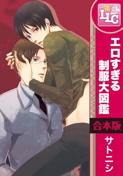 【合本版】エロすぎる制服大図鑑 全5巻