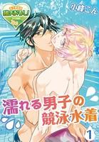 濡れる男子の競泳水着