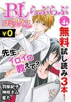 ♂BL♂らぶらぶコミックス 無料試し読みパック 2015年4月号 下(Vol.22)