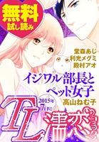 TL濡恋コミックス 無料試し読みパック 2015年7月号(Vol.19)