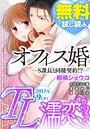 TL濡恋コミックス 無料試し読みパック 2015年9月号(Vol.21)