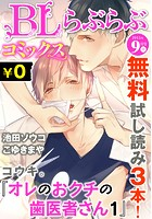 ♂BL♂らぶらぶコミックス 無料試し読みパック 2015年9月号 上(Vol.31)