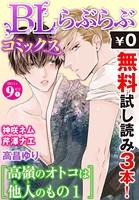 ♂BL♂らぶらぶコミックス 無料試し読みパック 2015年9月号 下(Vol.32)