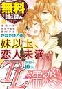 TL濡恋コミックス 無料試し読みパック 2015年10月号(Vol.22)