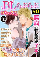 ♂BL♂らぶらぶコミックス 無料試し読みパック 2015年12月号 上(Vol.37)