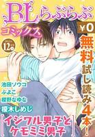 ♂BL♂らぶらぶコミックス 無料試し読みパック 2015年12月号 下(Vol.38)