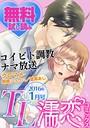 TL濡恋コミックス 無料試し読みパック 2016年1月号(Vol.25)