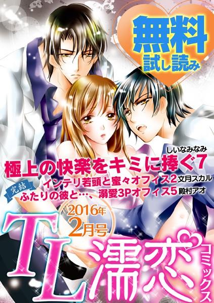 TL濡恋コミックス 無料試し読みパック 2016年2月号 (Vol.26)