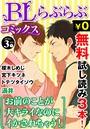 ♂BL♂らぶらぶコミックス 無料試し読みパック 2016年3月号 下(Vol.44)