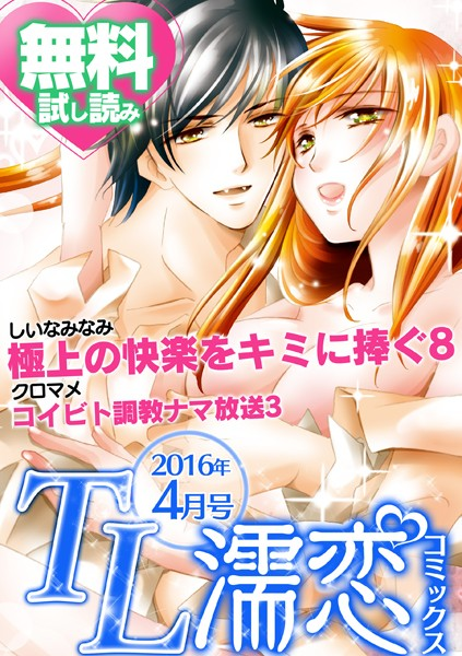 TL濡恋コミックス 無料試し読みパック 2016年4月号(Vol.28)