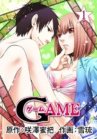 GAME(単話)