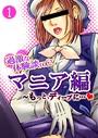 過激な体験談 vol.2-マニア編〜もっと、ディープに…!!〜 1