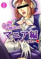 過激な体験談 vol.2-マニア編〜もっと、ディープに…!!〜 2