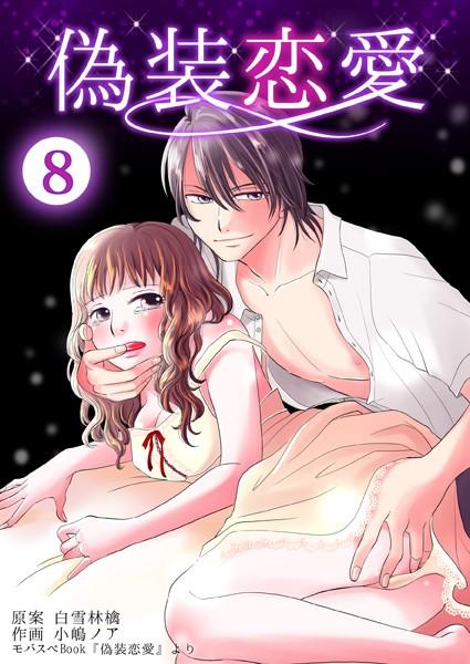 偽装恋愛 8