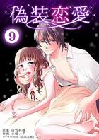 偽装恋愛 9