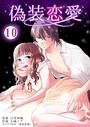 偽装恋愛 10