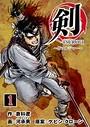 剣(TSURUGI)〜侍ソルジャー〜 1