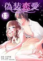 偽装恋愛 13