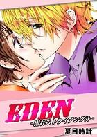 EDEN-溺れるトライアングル-