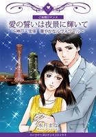 愛の誓いは夜景に輝いて〜神戸・宝塚 華やかなルヴォワール〜 1
