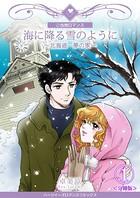 海に降る雪のように〜北海道・夢の家〜(単話)