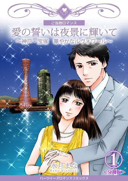 愛の誓いは夜景に輝いて〜神戸・宝塚 華やかなルヴォワール〜【分冊版】 1