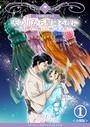 天の川から星降る夜に〜仙台・七つ飾りに想いを込めて〜【分冊版】 1