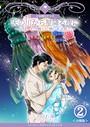 天の川から星降る夜に〜仙台・七つ飾りに想いを込めて〜【分冊版】 2