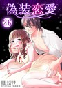 偽装恋愛 26