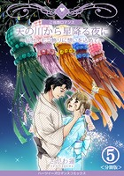 天の川から星降る夜に〜仙台・七つ飾りに想いを込めて〜【分冊版】 5