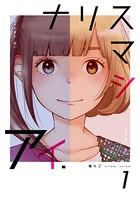 ナリスマシアイ(単話)