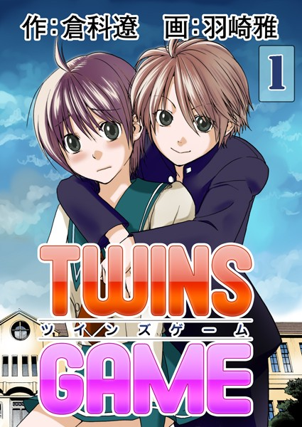 TWINS GAME【分冊版】 1