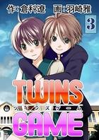 TWINS GAME【分冊版】 3
