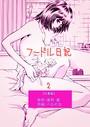 フードル日記【分冊版】 2