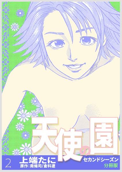 天使の園セカンドシーズン【分冊版】 2