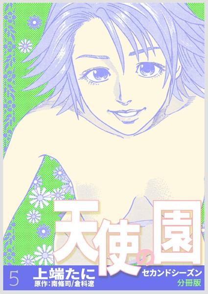 天使の園セカンドシーズン【分冊版】 5
