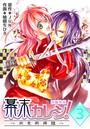 幕末カレシ!〜肉食新撰組〜【再編集版】 3