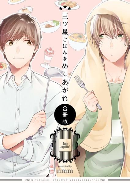 【ホームドラマ・同居 BL漫画】三ツ星ごはんをめしあがれ