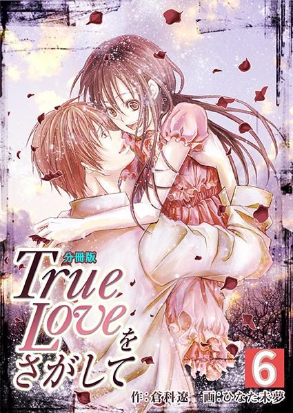 【恋愛 エロ漫画】TrueLoveをさがして(単話)
