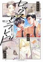 セックスアンフレンド【合冊版】