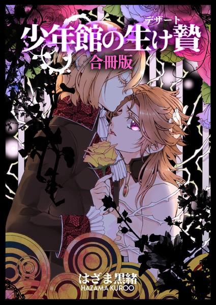【ファンタジー BL漫画】少年館の生け贄