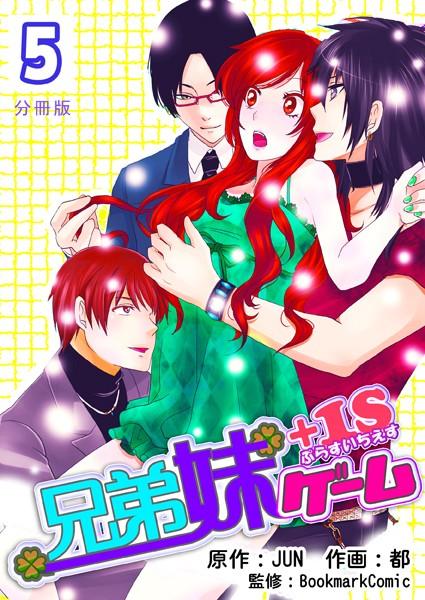 【恋愛 エロ漫画】兄弟妹ゲーム+1S(単話)