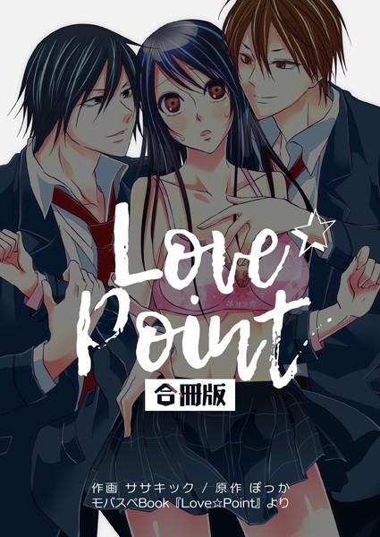 【恋愛 エロ漫画】Love☆Point